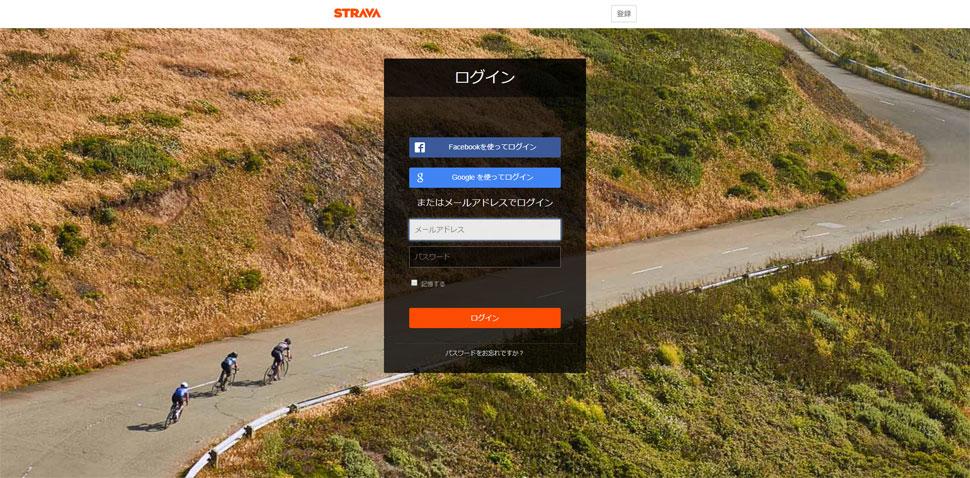 ロードバイク乗りのための便利なStravaの使い方【初級編】