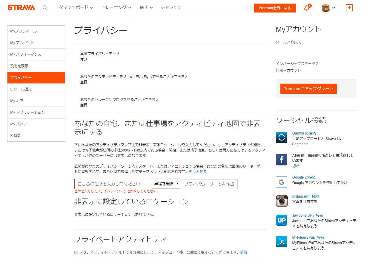 プライバシーゾーンの設定画面。複数登録可能なので、忘れずに設定しておこう。