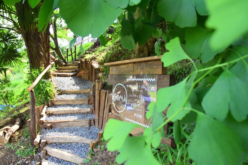 駐車場から高台のゲストハウスGOMAに続く階段のアプローチ。なんと父親のDIYです。看板は僕の自作。
