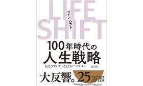 【読了本シリーズ】「LIFE SHIFT(ライフ・シフト)」リンダ・グラットン著