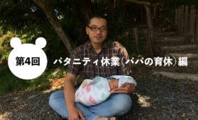 第4回 パタニティ休業(パパの育休)編