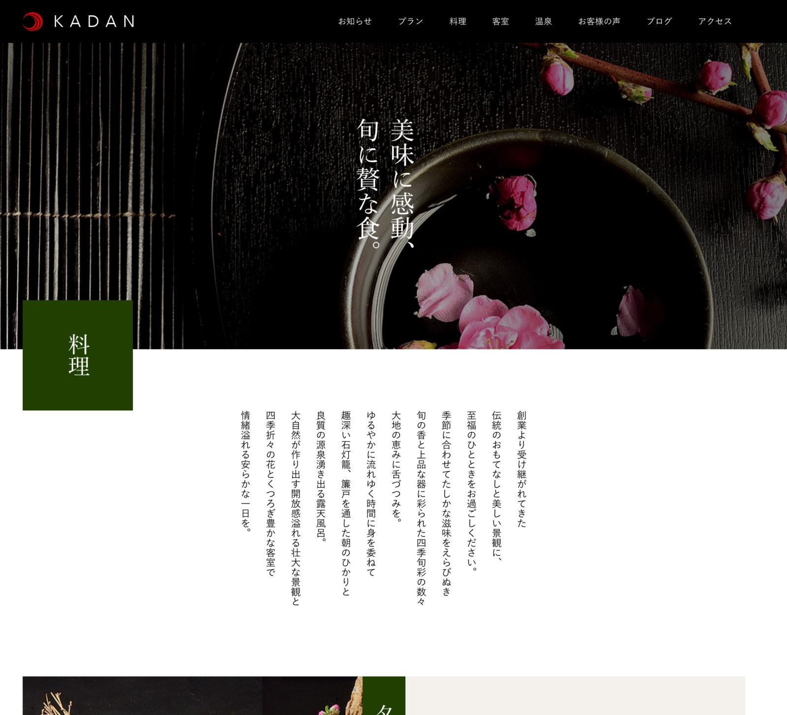 「KADAN」テンプレート:料理